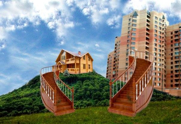 Что лучше: дом или квартира