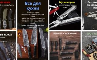 Где выбрать лучший нож